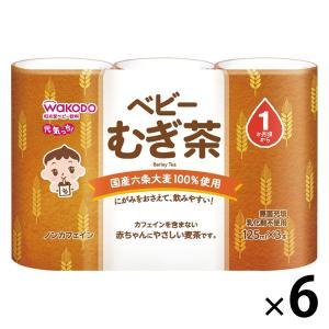 1ヵ月頃から WAKODO 和光堂 元気っち むぎ茶 125ml×3本 1セット(6パック)
