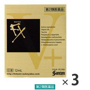 サンテFX Vプラス 12ml 3箱セット 参天製薬 第2類医薬品