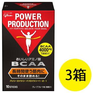 パワープロダクション おいしいアミノ酸 BCAAスティックパウダー グレープフルーツ風味 3箱(4.4g×30本) 江崎グリコ|y-lohaco