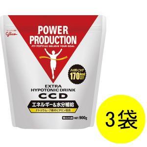 パワープロダクション CCDドリンク 大袋(10リットル用/900g)×3袋 江崎グリコ|y-lohaco
