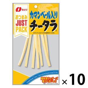なとり JUSTPACK(ジャストパック)カマンベールチーズ鱈 1セット(10袋入)
