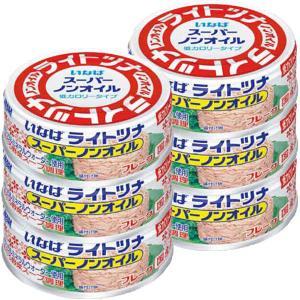 いなば ライトツナスーパーノンオイル3缶 2個(3缶パック×2個) 素材缶詰|LOHACO PayPayモール店