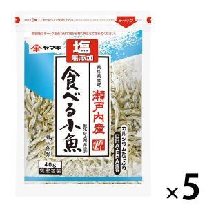 ヤマキ 塩無添加瀬戸内産食べる小魚40g×5個
