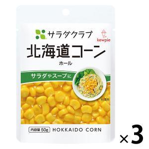 キユーピー サラダクラブ 北海道コーン ホール 50g 1セット(3個)|y-lohaco