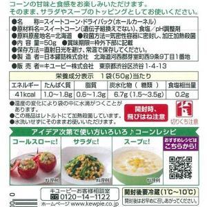 キユーピー サラダクラブ 北海道コーン ホール 50g 1セット(3個)|y-lohaco|02