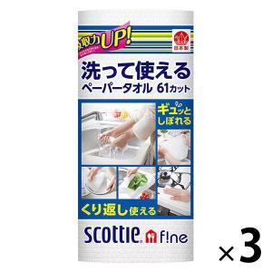 キッチンペーパー 不織布 61カット スコッティファイン 洗って使えるペーパータオル 1セット(61カット×3ロール) 日本製紙クレシア|y-lohaco