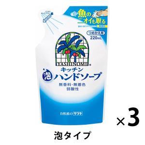 ヤシノミ洗剤 キッチン泡ハンドソープ 詰め替え 220ml 1セット(3個入り) サラヤ