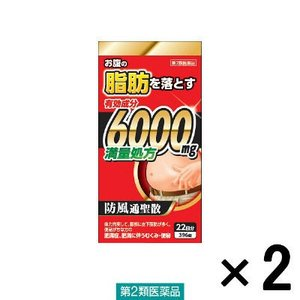 第2類医薬品防風通聖散料エキス錠「至聖」396錠 2箱セット 北日本製薬|y-lohaco