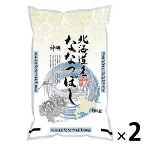 北海道産 ななつぼし 10kg(5kg×2)  精白米  令和2年産 米 お米|LOHACO PayPayモール店