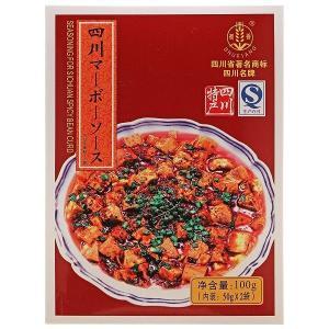 ユウキ食品 四川マーボーソース/辛口・花椒粉付50g×2 1箱 麻婆豆腐の素 中華調味料