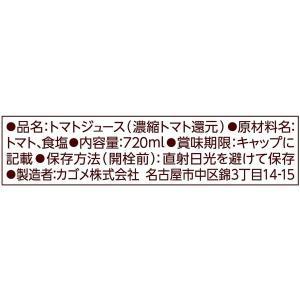 機能性表示食品カゴメ トマトジュース スマートPET 720ml 1セット(5本) y-lohaco 03