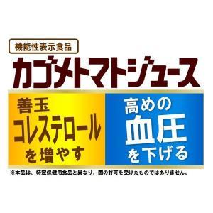 機能性表示食品カゴメ トマトジュース スマートPET 720ml 1セット(5本) y-lohaco 05