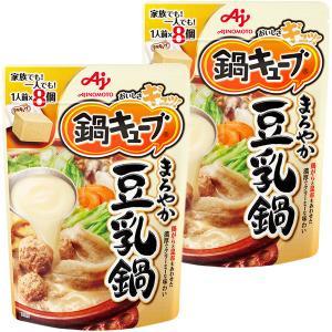 味の素 鍋キューブ まろやか豆乳鍋8個入パウチ 2個の関連商品1