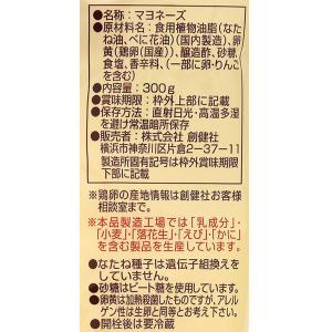 有精卵マヨネーズ 300g 創健社|y-lohaco|02