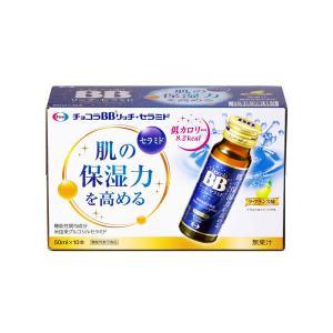 チョコラBB リッチセラミド 50ml 1箱(10本) エーザイ  機能性表示食品  美容ドリンク