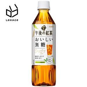 【セール】キリンビバレッジ 午後の紅茶 おいしい無糖 500ml 1セット(48本)