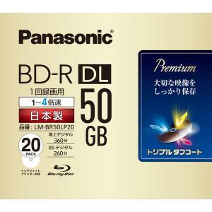 パナソニック 録画用4倍速ブルーレイディスク片面2層50GB 追記型 LM-BR50LP20