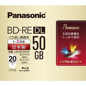 パナソニック 録画用2倍速ブルーレイディスク片面2層50GB書換型 LM-
