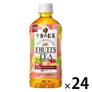 キリンビバレッジ 午後の紅茶 ザ・マイスターズ フルーツティー 500ml 1箱(24本入)