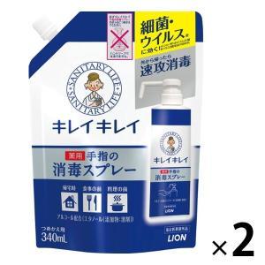 キレイキレイ 薬用手指の消毒スプレー 詰替 340ml 1セット(2個入) ライオン
