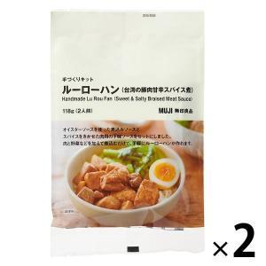 無印良品 手づくりキット ルーローハン(台湾の豚肉甘辛スパイス煮) 118g(2人前) 2袋 良品計画<化学調味料不使用>|LOHACO PayPayモール店
