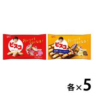 【LOHACO限定】江崎グリコ ビスコ 大袋2種セット(レギュラー・発酵バター仕立て×各5袋) ビス...