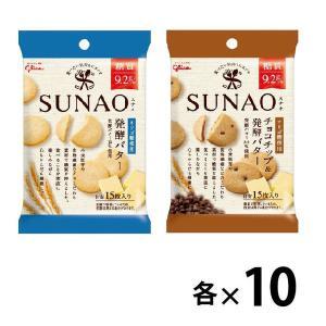 【1袋あたり糖質9.2g】SUNAO(スナオ)小袋2種セット(発酵バター・チョコチップ×各10袋) ...