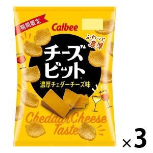 カルビー チーズビット 濃厚チェダーチーズ味 57g 3袋 スナック菓子