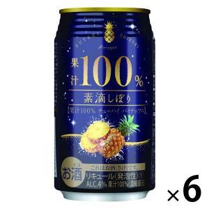 チューハイ 素滴しぼり 果汁100% パイン 350ml×6本 パインサワー 酎ハイ|LOHACO PayPayモール店