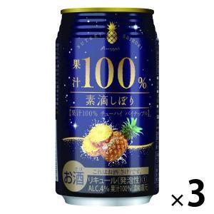 チューハイ 素滴しぼり 果汁100% パイン 350ml×3本 パインサワー 酎ハイ|LOHACO PayPayモール店