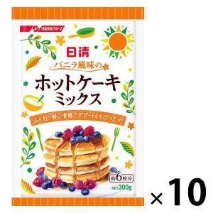 アウトレット 日清フーズ 日清 バニラ風味のホットケーキミックス(300g) ×10個