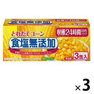 いなば食品 とれたてコーン 食塩無添加 素材缶詰 3パック(9缶)|LOHACO PayPayモール店