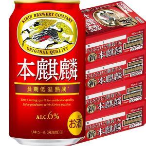 送料無料 第3のビール 新ジャンル ビール類 本麒麟 350ml 4ケース(96本)