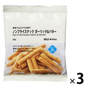 無印良品 糖質10g以下のお菓子 ノンフライスナック ガーリック&バター 28g 3袋 良品計画