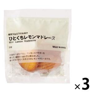 無印良品 糖質10g以下のお菓子 ひとくちレモンマドレーヌ 5個 3袋 良品計画