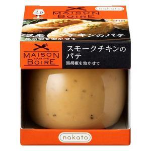 缶詰・瓶詰 nakato メゾンボワール スモークチキンのパテ 黒胡椒を効かせて 95g 1個