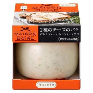 缶詰・瓶詰 nakato メゾンボワール 2種のチーズのパテ パルミジャーノ・レッジャーノ使用 95...