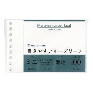 書きやすいルーズリーフ ミニ B7変型 無地 100枚 L1433 マルマン|LOHACO PayPayモール店