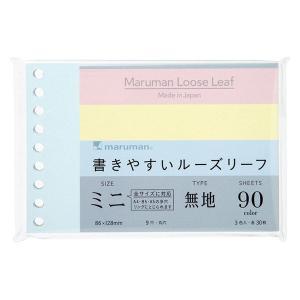 書きやすいルーズリーフ ミニ B7変型 無地 カラーアソート3色×30枚 L1433-99 マルマン|LOHACO PayPayモール店
