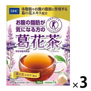 アウトレット DHC 葛花茶  特定保健用食品 1セット(20包入り×3個)