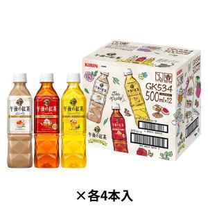 【EC限定】キリンビバレッジ 午後の紅茶 500ml バラエティーアソート 1箱(12本入)