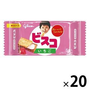 ビスコミニパック<いちご> 20袋 江崎グリコ ビスケット クッキー おやつ