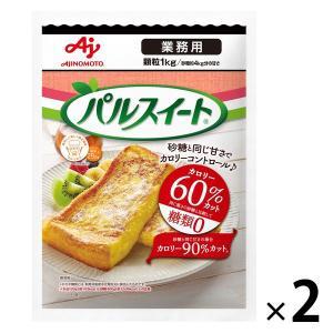 味の素 パルスイート 1kg 2袋 甘味料
