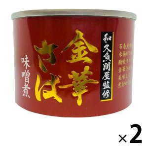 アウトレット 金華さば味噌煮 国産さば使用  190g 1セット(2缶) タイランドフィッシャリージ...