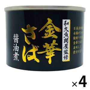 アウトレット 金華さば醤油煮 国産さば使用  190g 1セット(4缶) タイランドフィッシャリージ...