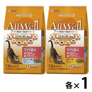 【お得なセット】オールウェル 室内猫用 フィッシュ味 + チキン味 2袋(2種×各1袋)1.6kg キャットフード 猫 ドライの画像