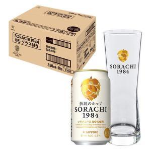 父の日ギフト クラフビール(数量限定)SORACHI1984(ソラチ) ビアグラスセット 1箱(8本...