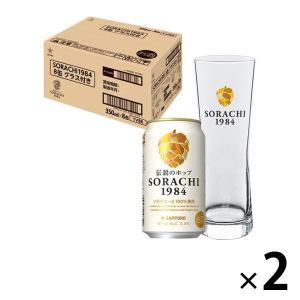 父の日ギフト クラフビール(数量限定)SORACHI1984(ソラチ) ビアグラスセット 1セット(...