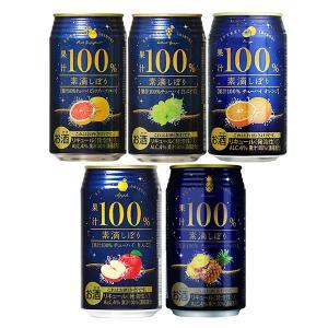 チューハイ お試し飲み比べセット 素滴しぼり 果汁100% 5種アソート 1セット(5本)
