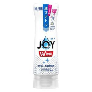 ジョイ JOY コンパクト W除菌 逆さボトル 無香料 300mL 1個 食器用洗剤 P&G